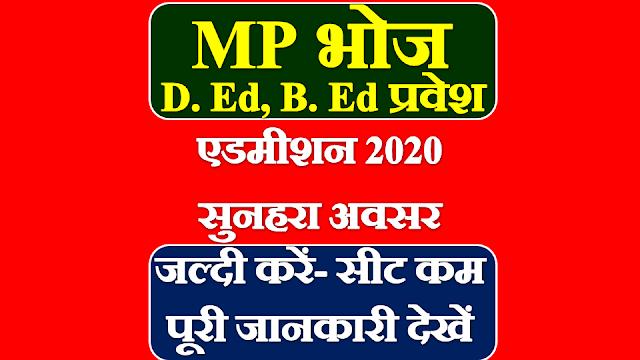MP Bhoj B Ed D Ed Admission 2020, म.प्र. भोज बी एड डी एड एडमीशन 2020