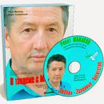 В тандеме с Манаповым: книга+CD-дик