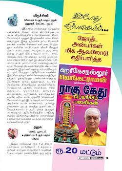 Weekly Tamil Panchangam