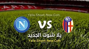 نتيجة مباراة نابولي وبولونيا اليوم بتاريخ 15-07-2020 في الدوري الايطالي