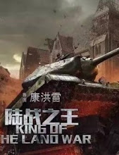 King of the Land War China Drama