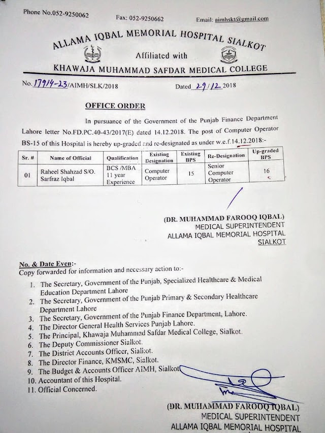 UP-GRADATION OF COMPUTER OPERATOR TO SENIOR COMPUTER OPERATOR AT ALLAMA IQBAL MEMORIAL HOSPITAL SIALKOT