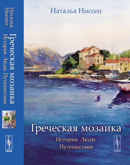 Ниссен Н. Д. Греческая мозаика