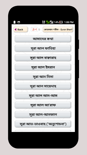 u0995u09cbu09b0u0986u09a8 u09b6u09b0u09c0u09ab Bangla Quran Sharif 2.15 screenshots 2