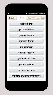 কোরআন শরীফ Bangla Quran Sharif - náhled