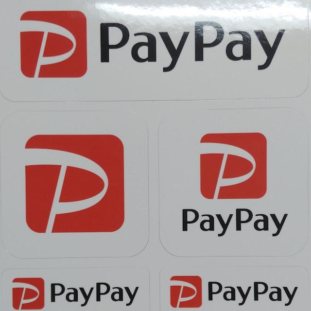 PayPay(ペイペイ)スマートフォン決済