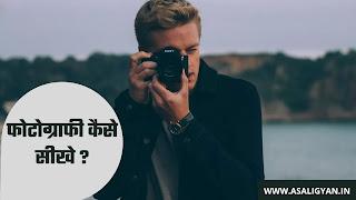 फोटोग्राफी की पूरी जानकारी - How to learn photography in Hindi 2021