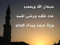 Dzikir yang diajarkan Rasulullah ﷺ kepada Juwairiyah rodhiyallohu anha