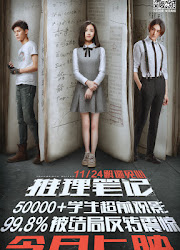 Inference Notes China Movie