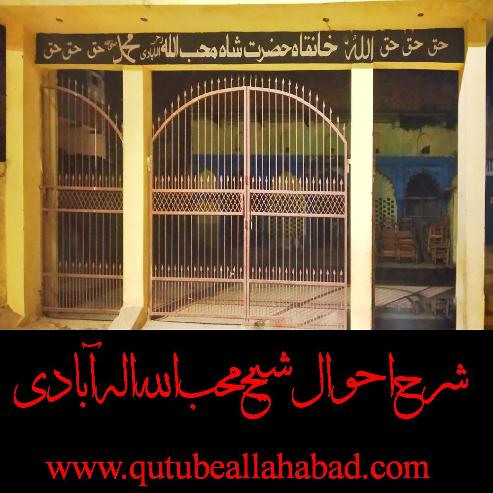 Khanqah Hazrat Shah Muhibbullah Allahabadi Bahadurganj Allahabad