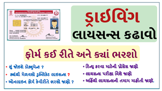Driving Licence Gujarat – Driving Licence Online & Offline Apply in Gujarat
