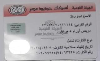 شروط استخراج تصاريح سفر مميكنة كارت ذكي مجانية ببلاش لخطوط سكك حديد مصر