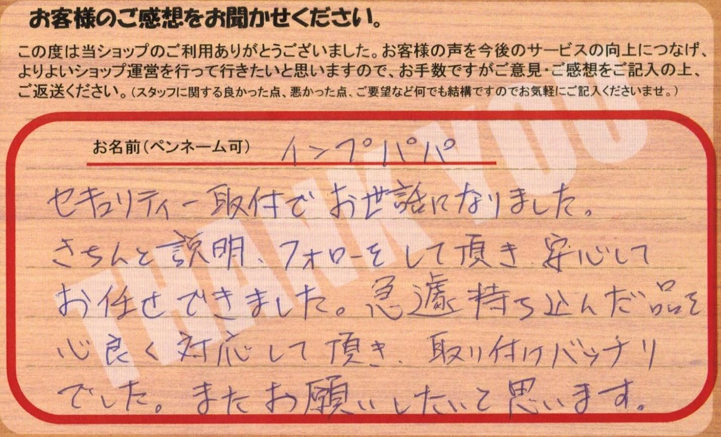 ビーパックスへのクチコミ/お客様の声:インプパパ 様(埼玉県さいたま市)/スバル インプレッサ