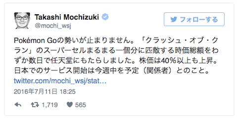 WSJツィート・PokemonGOのリリース日