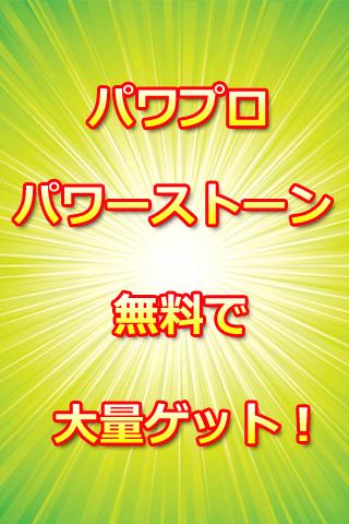 【パワプロ】パワーストーン大量ゲット