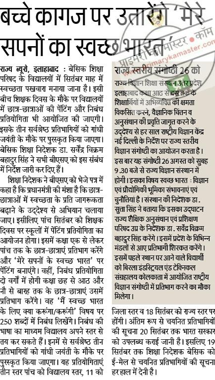 """मेरे सपनों का भारत पर निबंध """"mere sapno ka bharat essay in hindi 1000 words"""""""