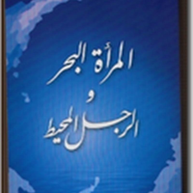 المرأة البحر والرجل المحيط لـ عبد الله بن محمد الداوود