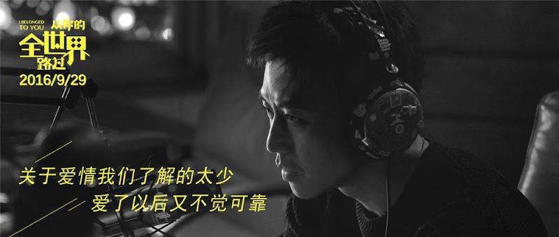 I Belonged To You  China Movie