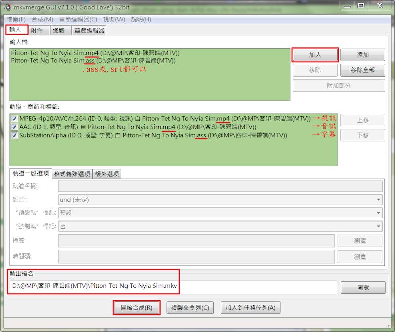 MKVmerge GUI(影片字幕合併) - Notes of Sunget