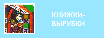 Книжки-фигуры СССР книжки-игрушки советские старые из детства книги вырубки СССР советские книги в форме