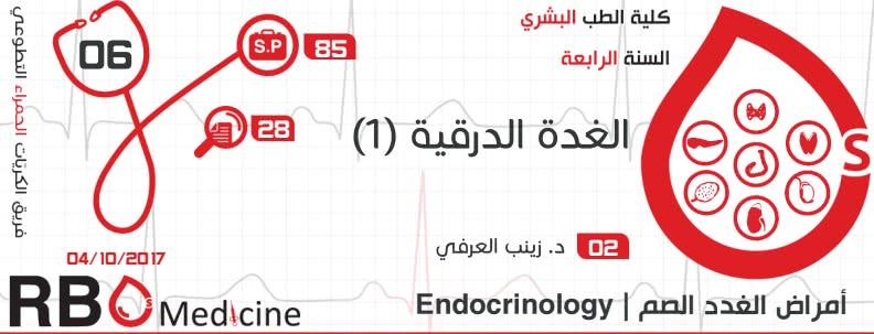 أمراض الغدد الصماء pdf