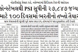 Gujarat Police Constable Bharti 2021/22