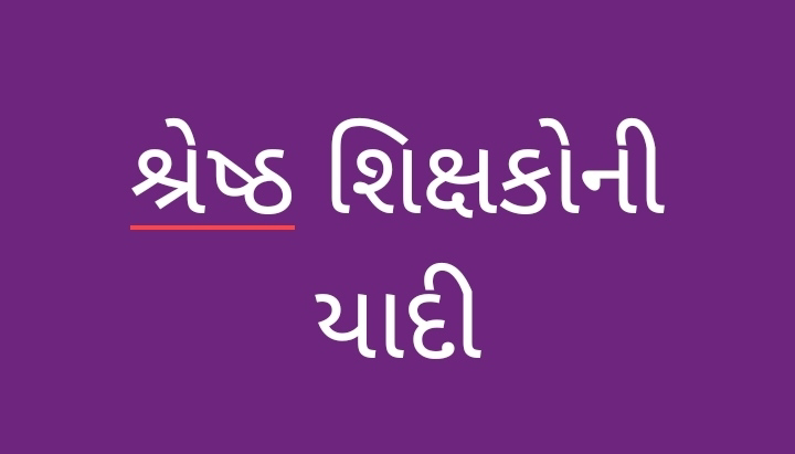 Educational Department In declared list of best teachers in Gujarat announced 2020