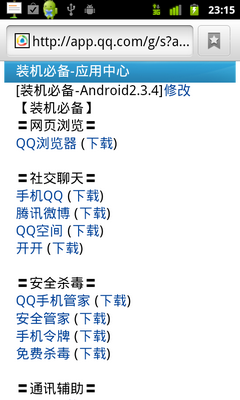 QQ Apps Store for Miui Handsets