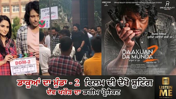 Dakuan Da Munda 2 - Dev Kharoud - Shooting - Nishawn Bhullar