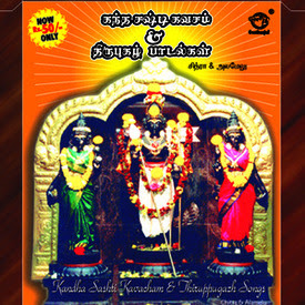 Kandha Sashti Kavacham & Thiruppugazh by Chitra, Alamelu Devotional Album MP3 Songs