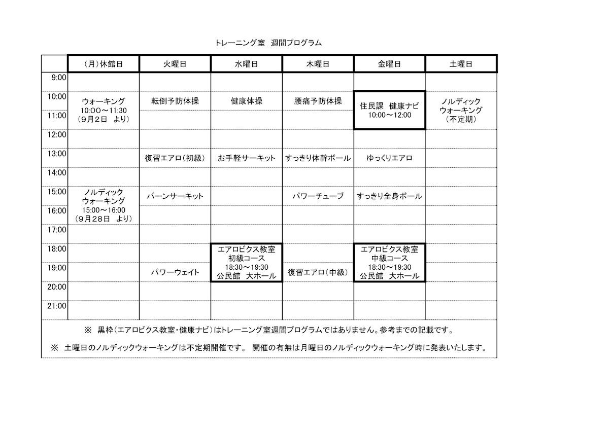 (お知らせ)トレーニング室・週間スケジュール【KAZUYAの健康スタジオ】