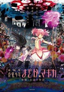 Mahou Shoujo Madoka Magica Movie 2: Eien no Monogatari- Mahou Shoujo Madoka Magica Movie 2: Eien no Monogatari