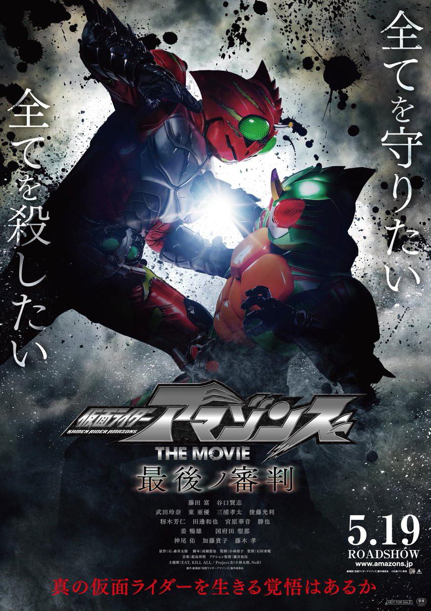 Kamen Rider Amazons The Movie: The Final Judgement (2018)