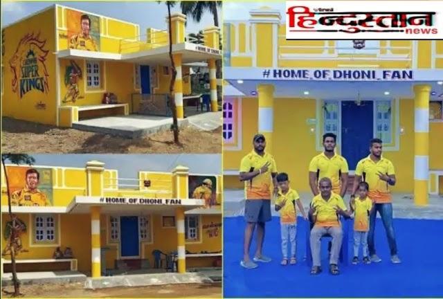 IPL 2020  : महेंद्र सिंह धोनी का इतना बड़ा फैन कही पे नहीं देखें होंगे, पूरे घर को माही के नाम से रंग दिया ,