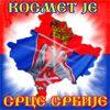 Косово и Метохија је срце Србије