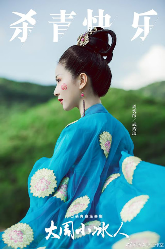 Cupid of Chou Dynasty China Web Drama