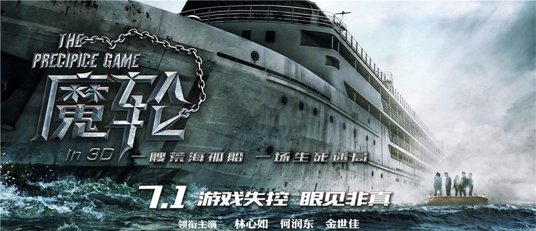 Phim Ma Luân - The Precipice Game