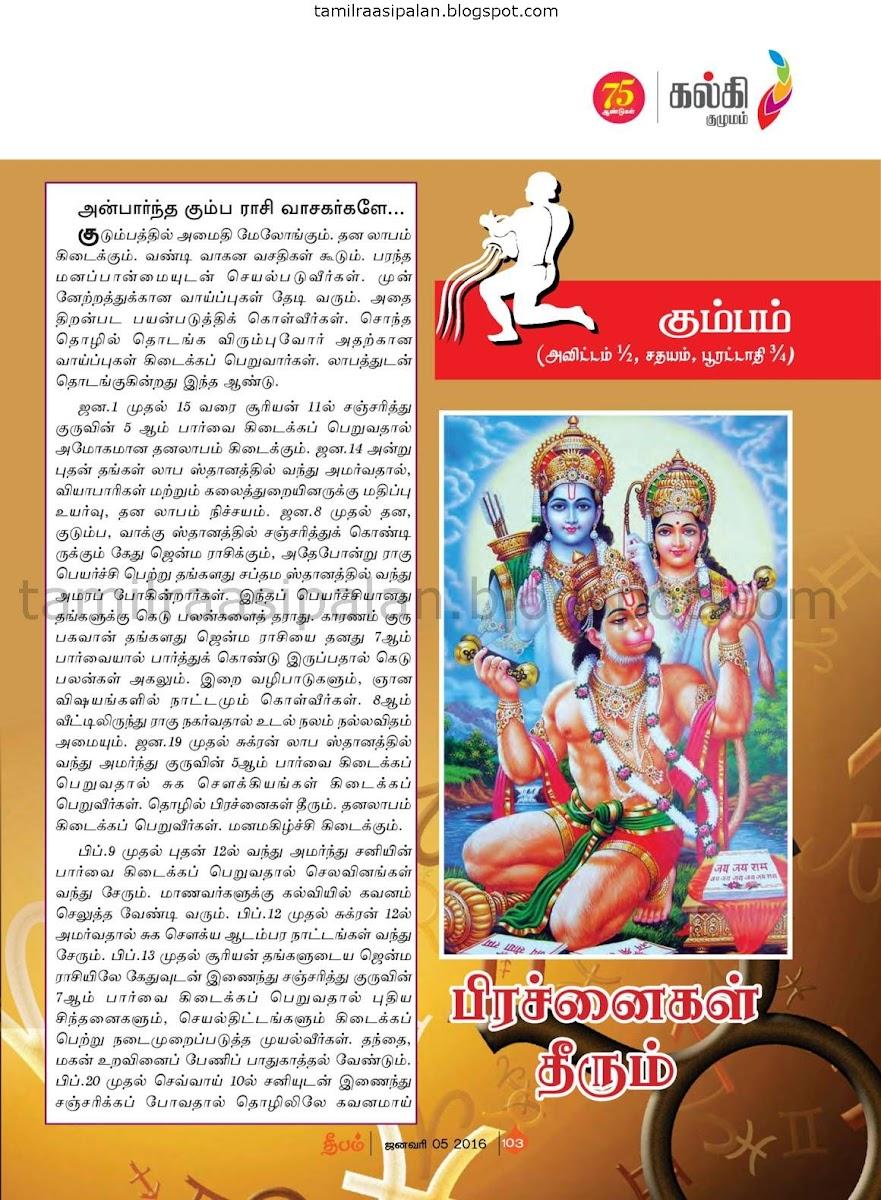 Deepam 2016-2017 New Year and Rahu Kethu Transit Kumbham