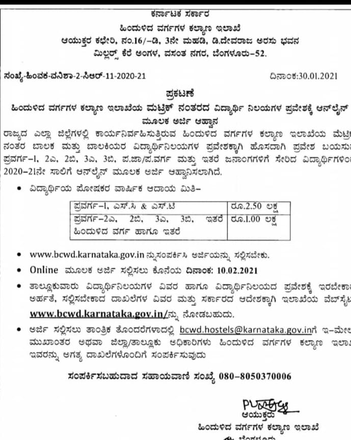Application for Admission to Post-Matric Post Student Hostels of Backward Classes Welfare Department