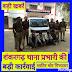 शंकरगढ - वरिष्ठ पुलिस अधीक्षक एवं क्षेत्राधिकारी बारा आरपी दोहरे के कुशल निर्देशन में अपराधियों के विरुद्ध चलाये जा रहे अभियान में थानाध्यक्ष भुवनेश कुमार चौबे के कुशल नेतृत्व में थाना शंकरगढ़ द्वारा रात्रि में गस्त के दौरान आर्य समाज मंदिर के पास से एक मैजिक से 4संदिग्ध ब्यक्तियो के 1-अमरदीप पुत्र रमेश सोनकर  गऊघाट                                       2-सौरभ सोनकर पुत्र शारदा सोनकर गऊघाट                              3-दुर
