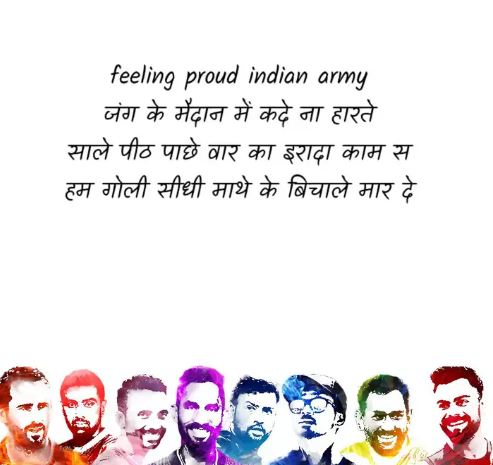 feeling proud indian army song