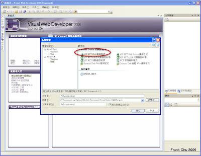 建立一個Asp.NET Web應用程式