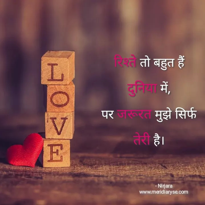 love quotes for couples