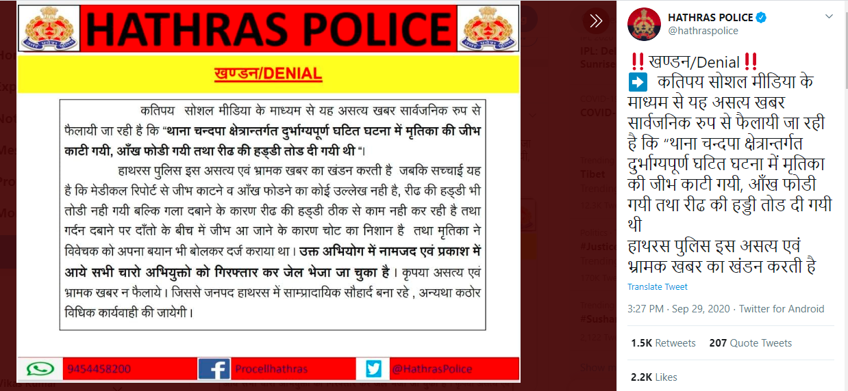 Hathras gangrape the IG of Aligarh res said that the victim was not raped kpn