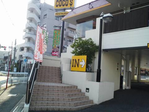 入口階段 ココス名東よもぎ台店