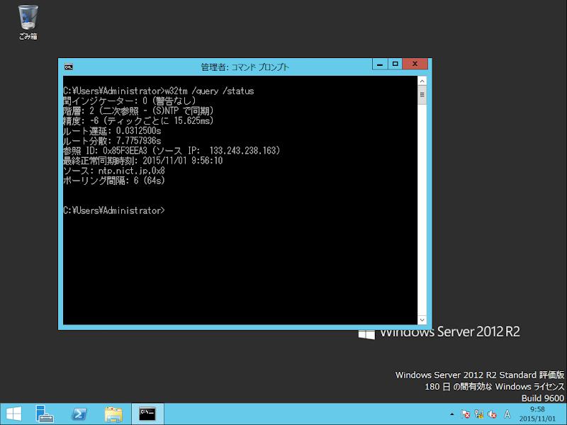"NTP サーバーの構成 / Windows Server 2012 R2: ""HP ML115 G5""と自作機で ..."