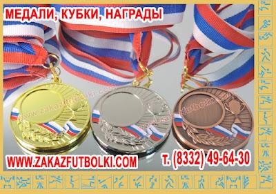 спортивные медали киров