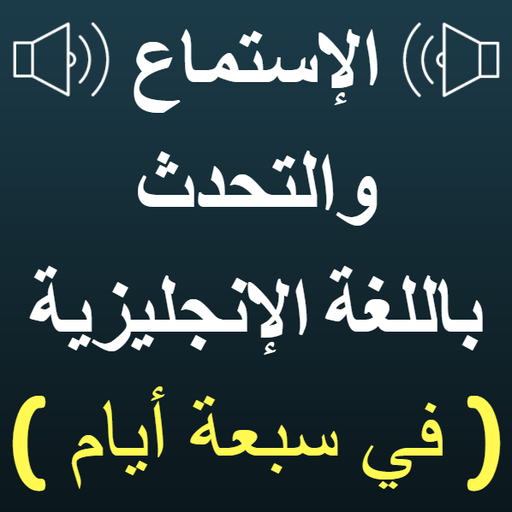 Arabic to English Speaking Icon
