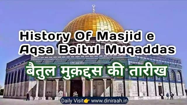 History Of Masjid e Aqsa Baitul Muqaddas
