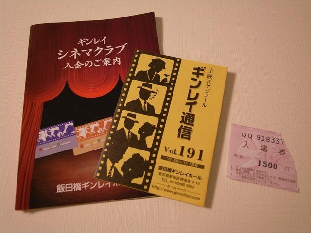 ギンレイシネマクラブ入場券ギンレイ通信飯田橋ギンレイホール